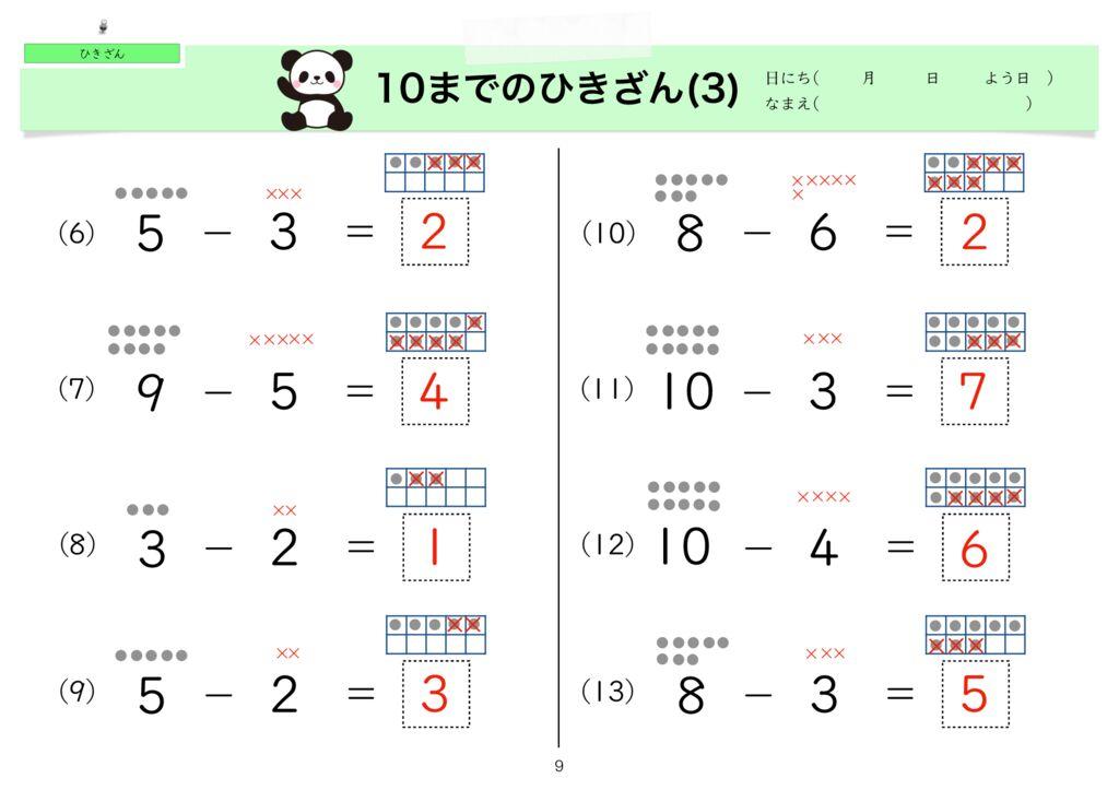 5ひき算k-9のサムネイル