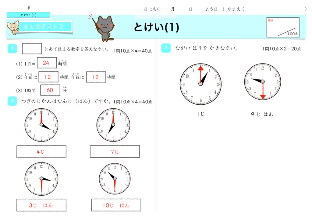 7とけい(1)k-11のサムネイル