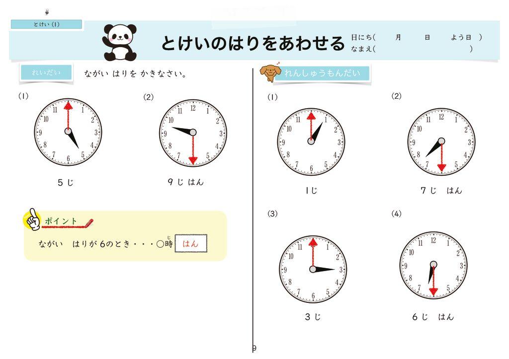 7とけい(1)k-9のサムネイル