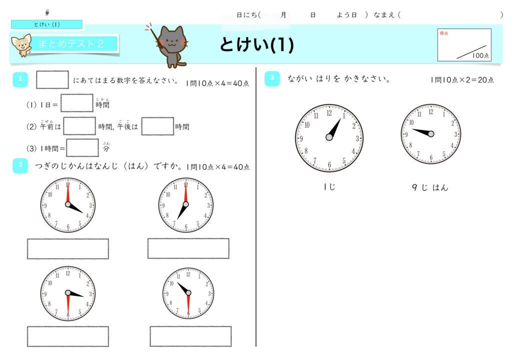 7とけい(1)m-11のサムネイル