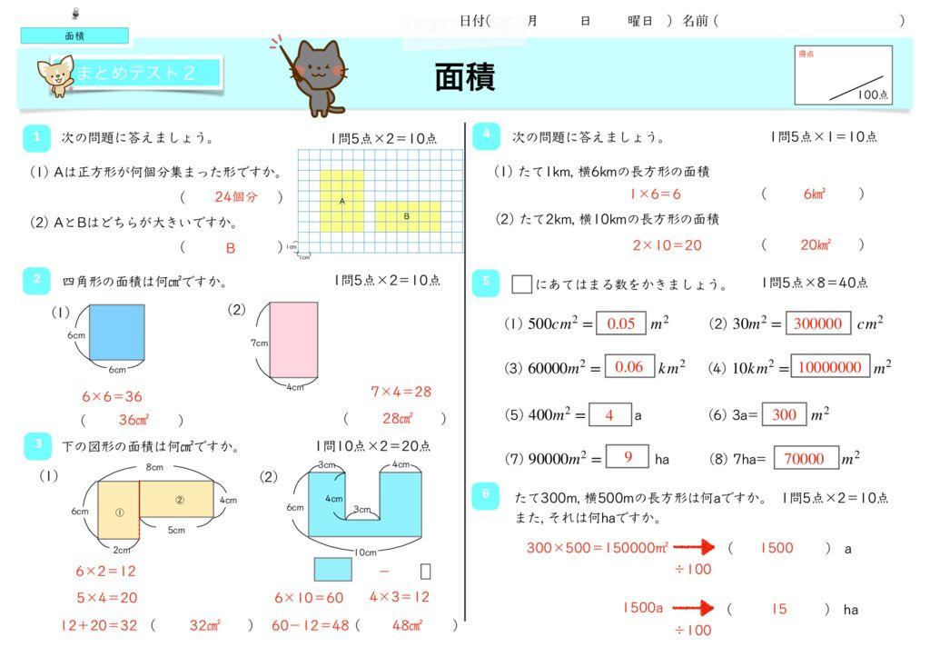 7面積k-8のサムネイル