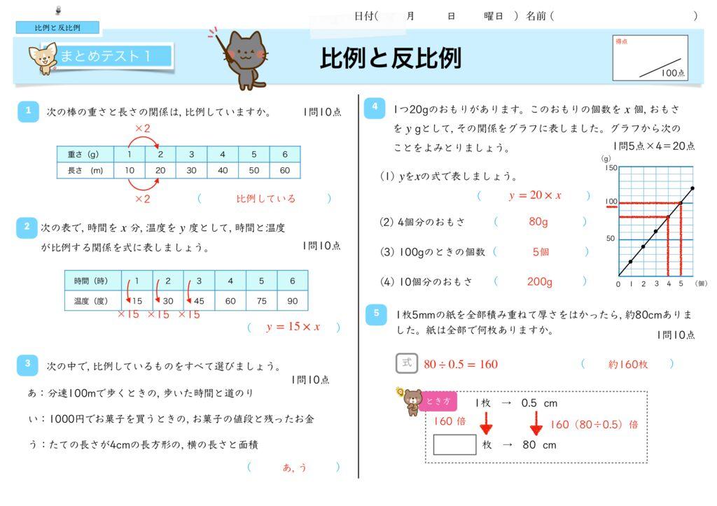 8比例・反比例k-12-13のサムネイル