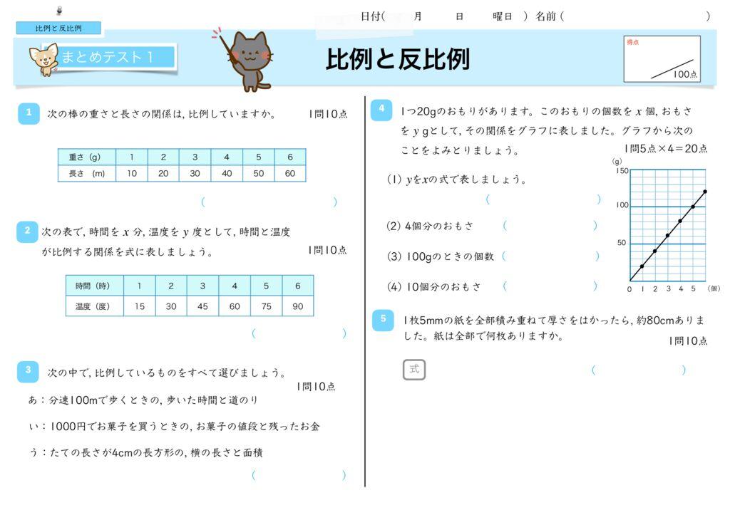 8比例・反比例m-12-13のサムネイル
