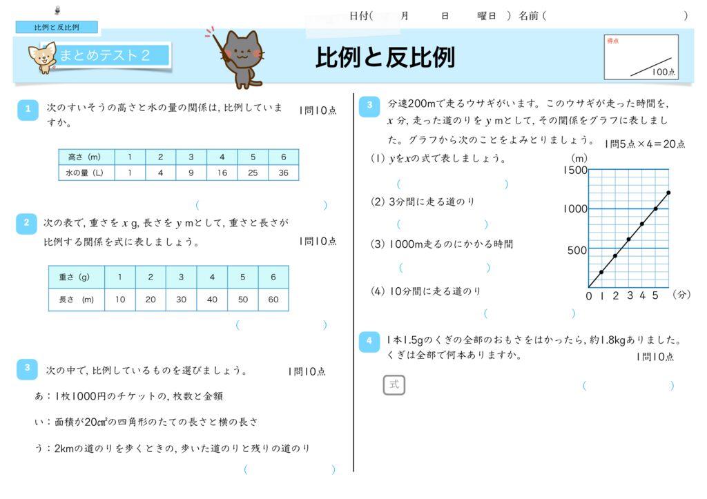 8比例・反比例m-14-15のサムネイル