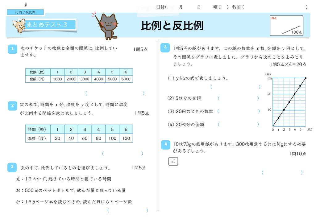8比例・反比例m-16-17のサムネイル