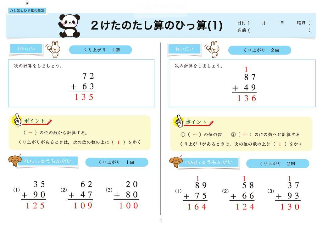 8 たし算とひき算の筆算のk-1のサムネイル