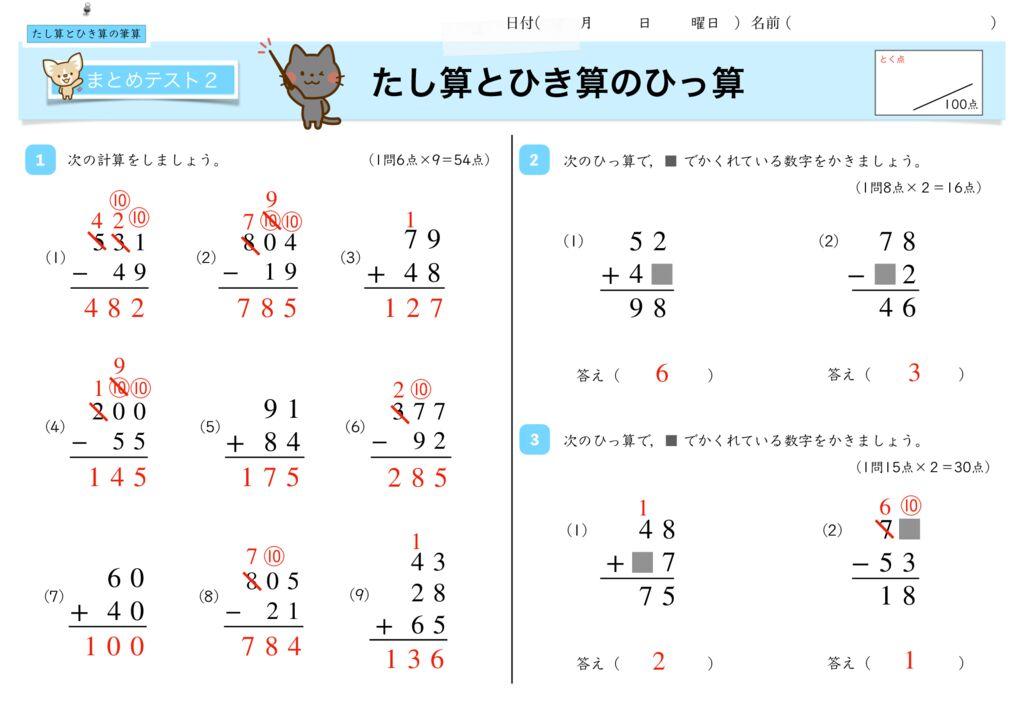 8 たし算とひき算の筆算のk-10のサムネイル