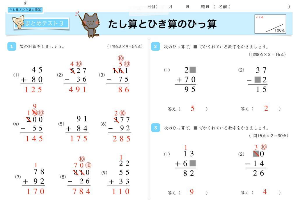 8 たし算とひき算の筆算のk-11のサムネイル