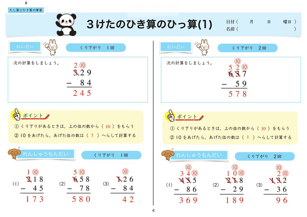 8 たし算とひき算の筆算のk-4のサムネイル