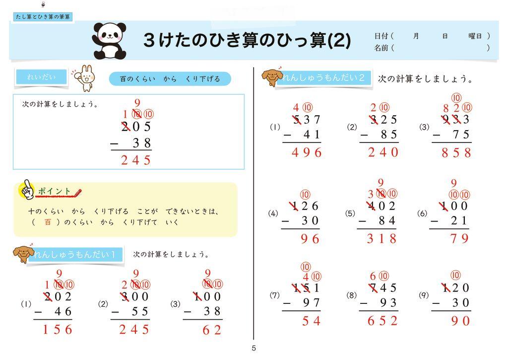 8 たし算とひき算の筆算のk-5のサムネイル