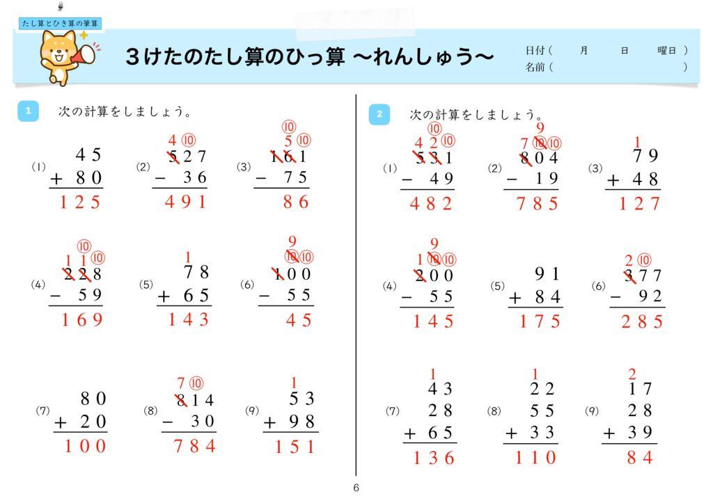 8 たし算とひき算の筆算のk-6のサムネイル