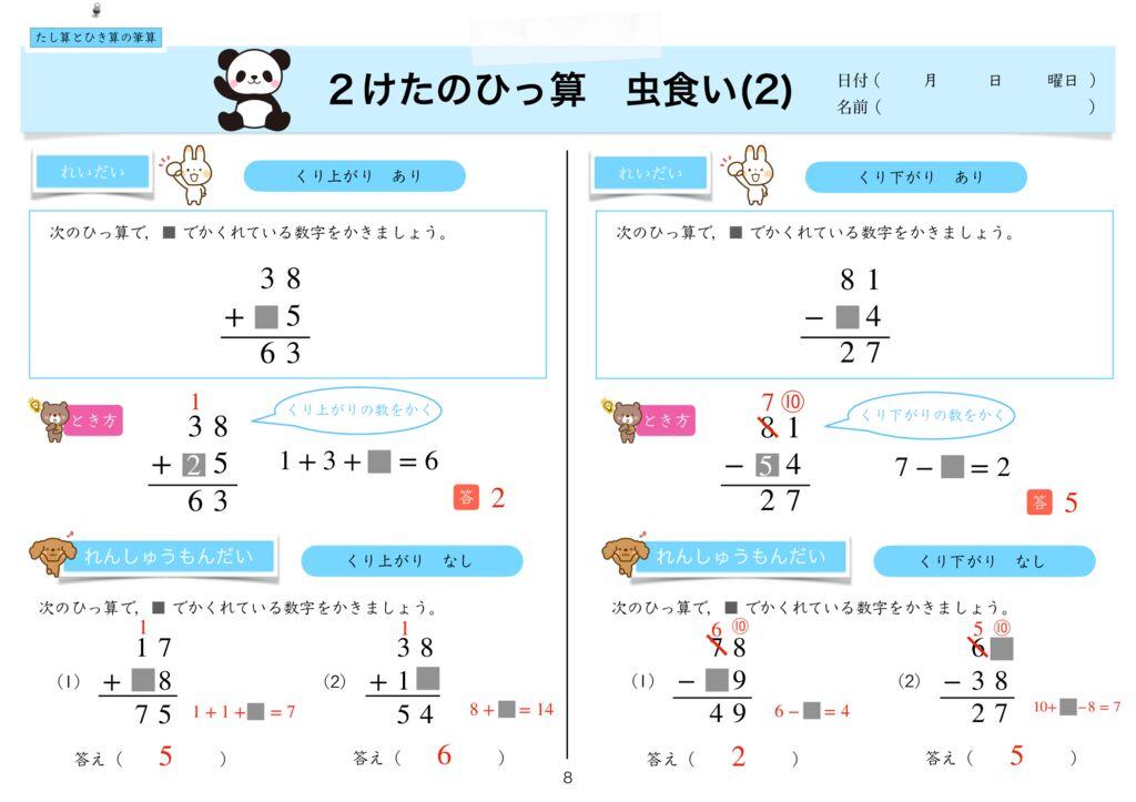 8 たし算とひき算の筆算のk-8のサムネイル