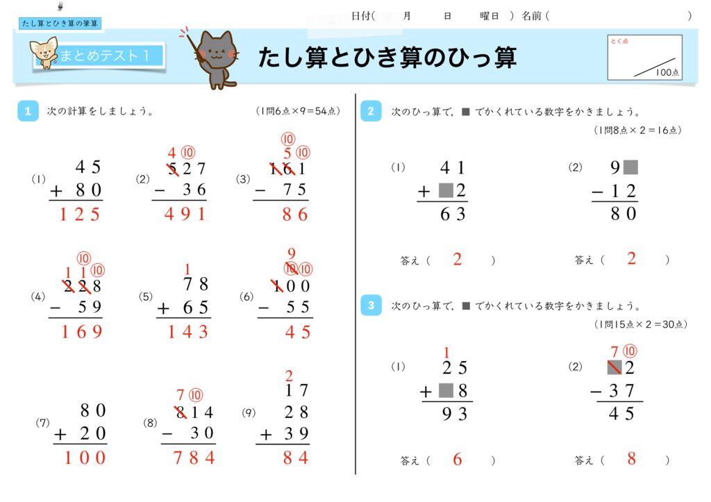 8 たし算とひき算の筆算のk-9のサムネイル