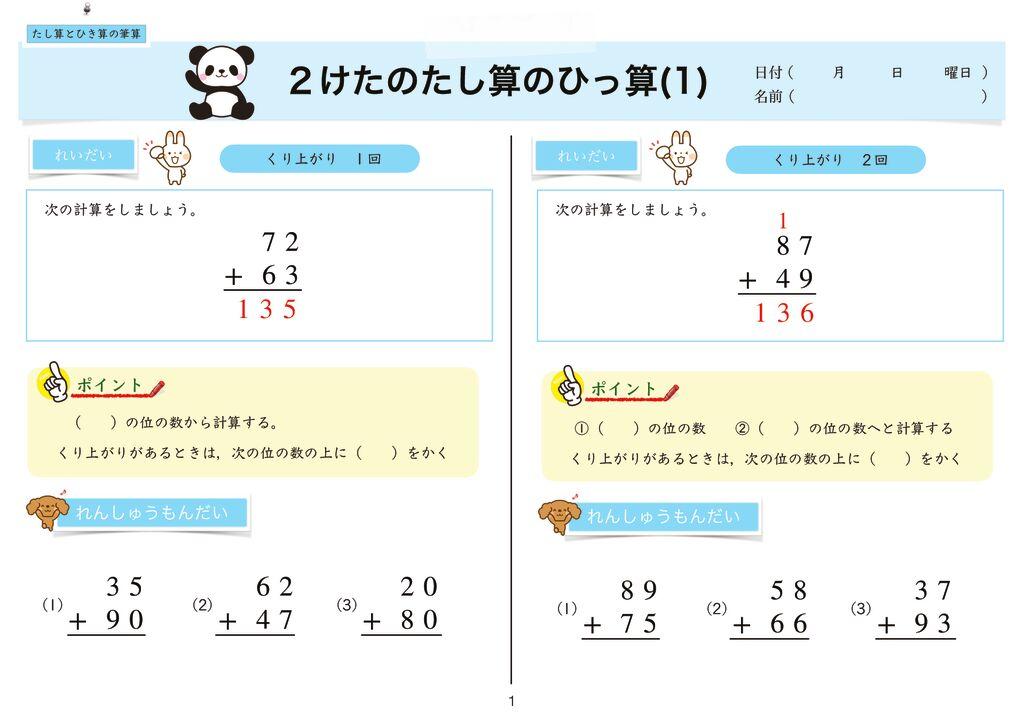 8 たし算とひき算の筆算のm-1のサムネイル