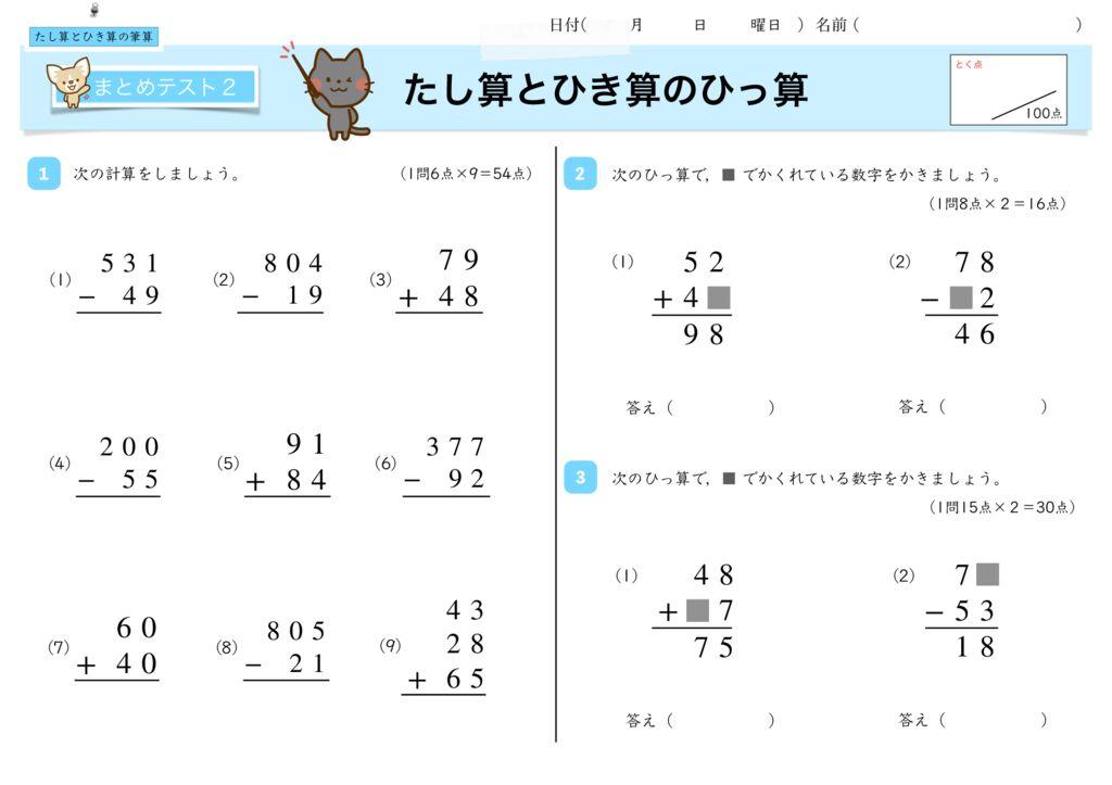 8 たし算とひき算の筆算のm-10のサムネイル
