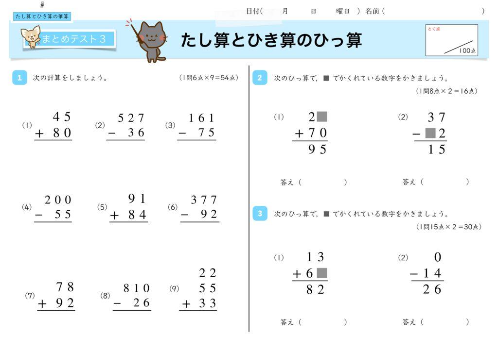 8 たし算とひき算の筆算のm-11のサムネイル