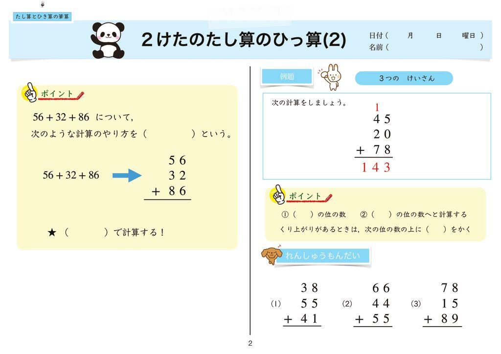 8 たし算とひき算の筆算のm-2のサムネイル