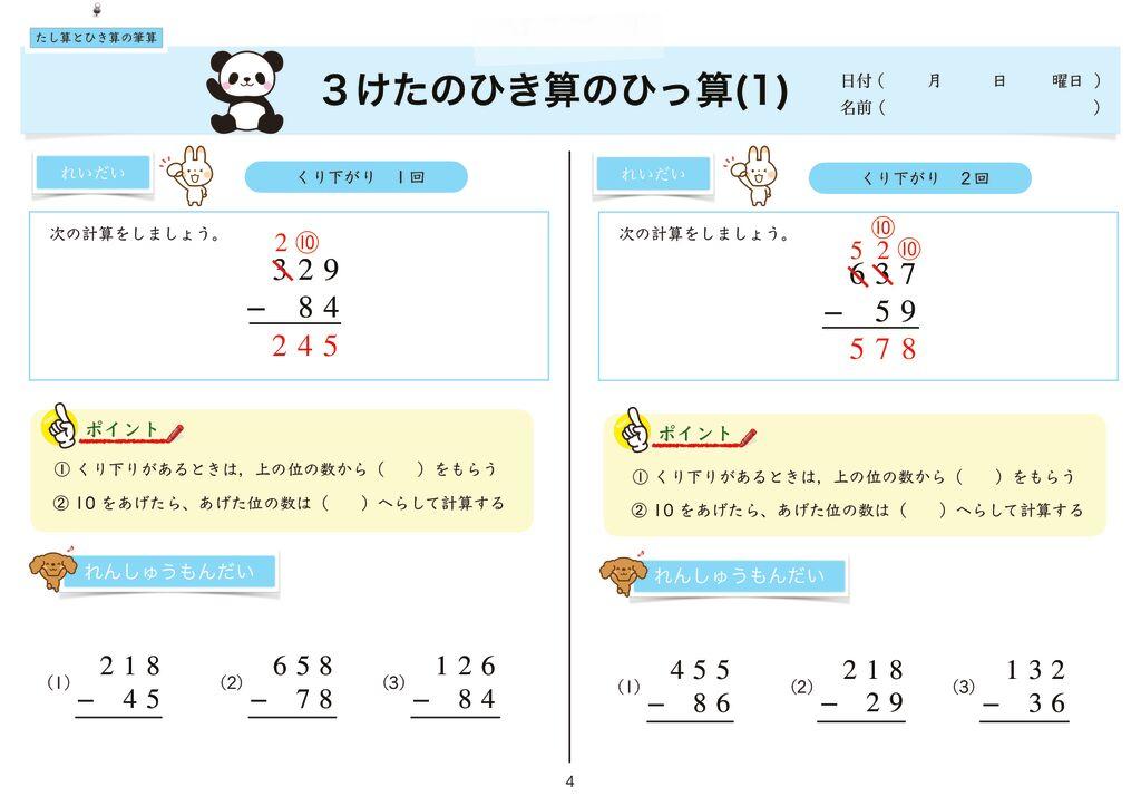 8 たし算とひき算の筆算のm-4のサムネイル