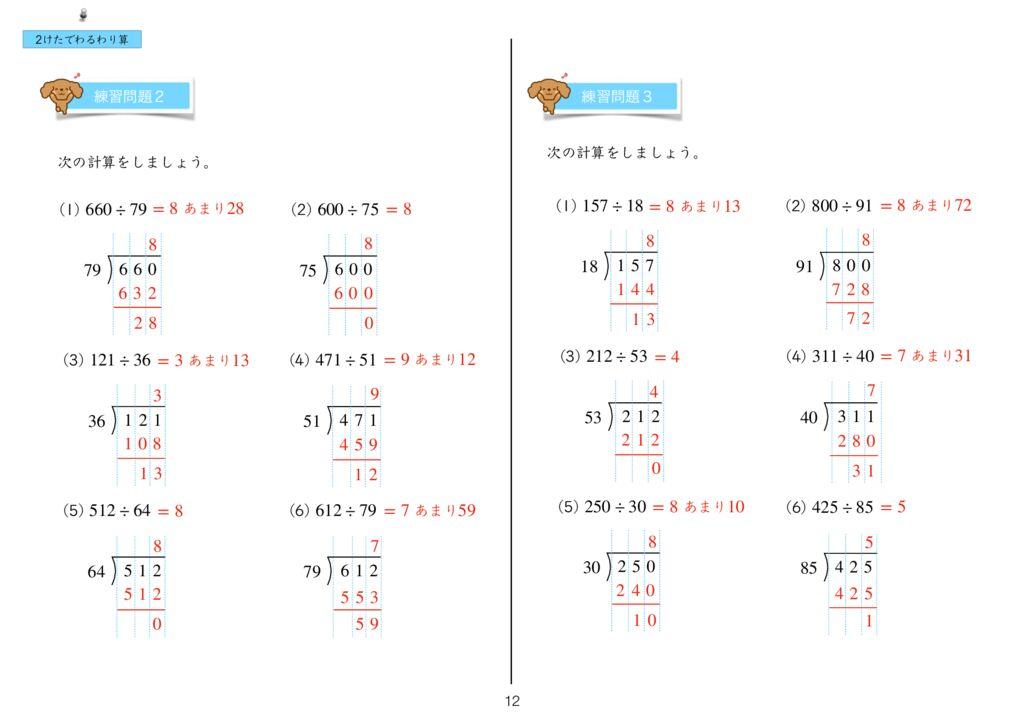 8 2けたでわるわり算の筆算k-12のサムネイル