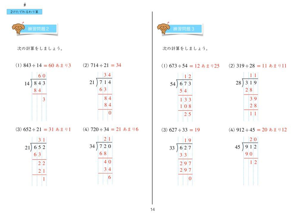 8 2けたでわるわり算の筆算k-14のサムネイル