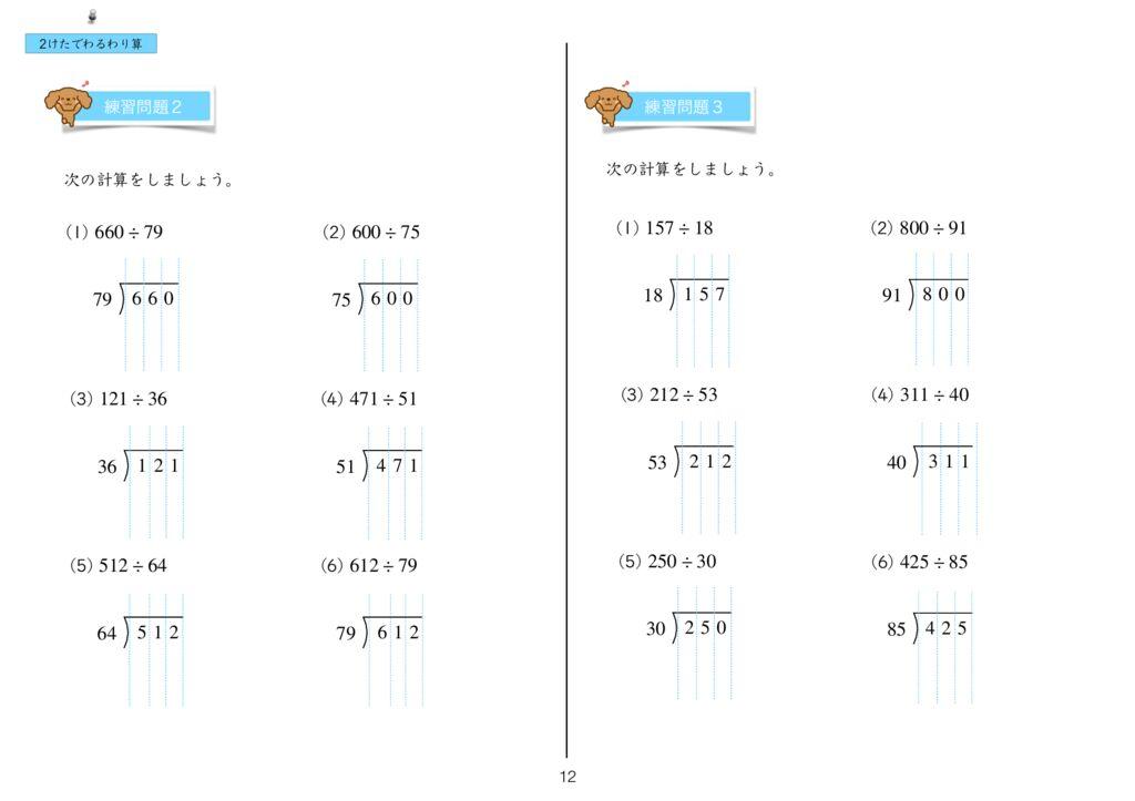 8 2けたでわるわり算の筆算m-12のサムネイル