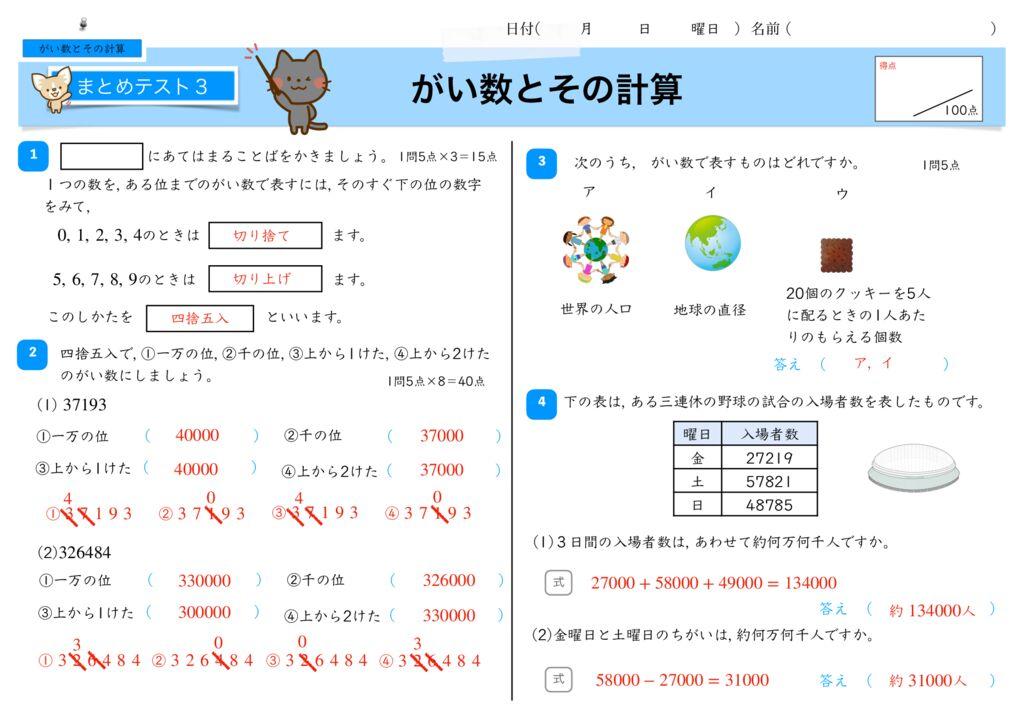 9がい数とその計算k-12-13のサムネイル