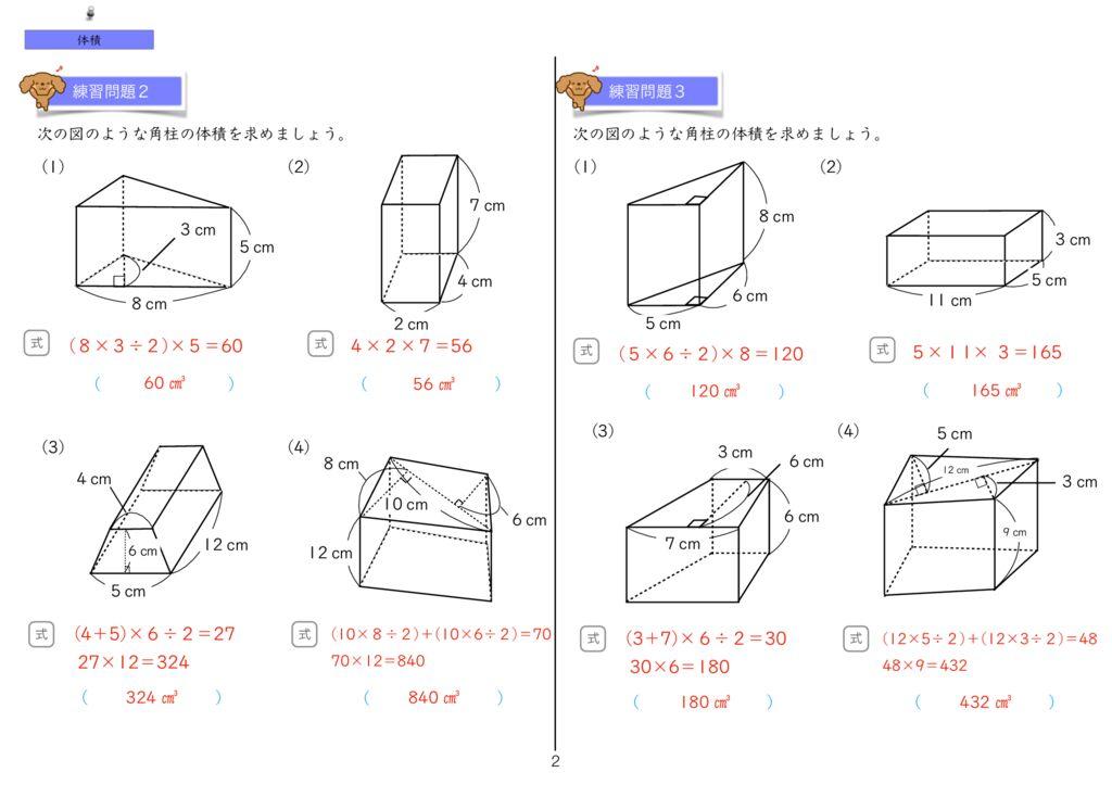 10 立体の体積k-2のサムネイル