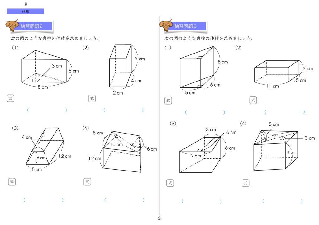 10 立体の体積m-2のサムネイル