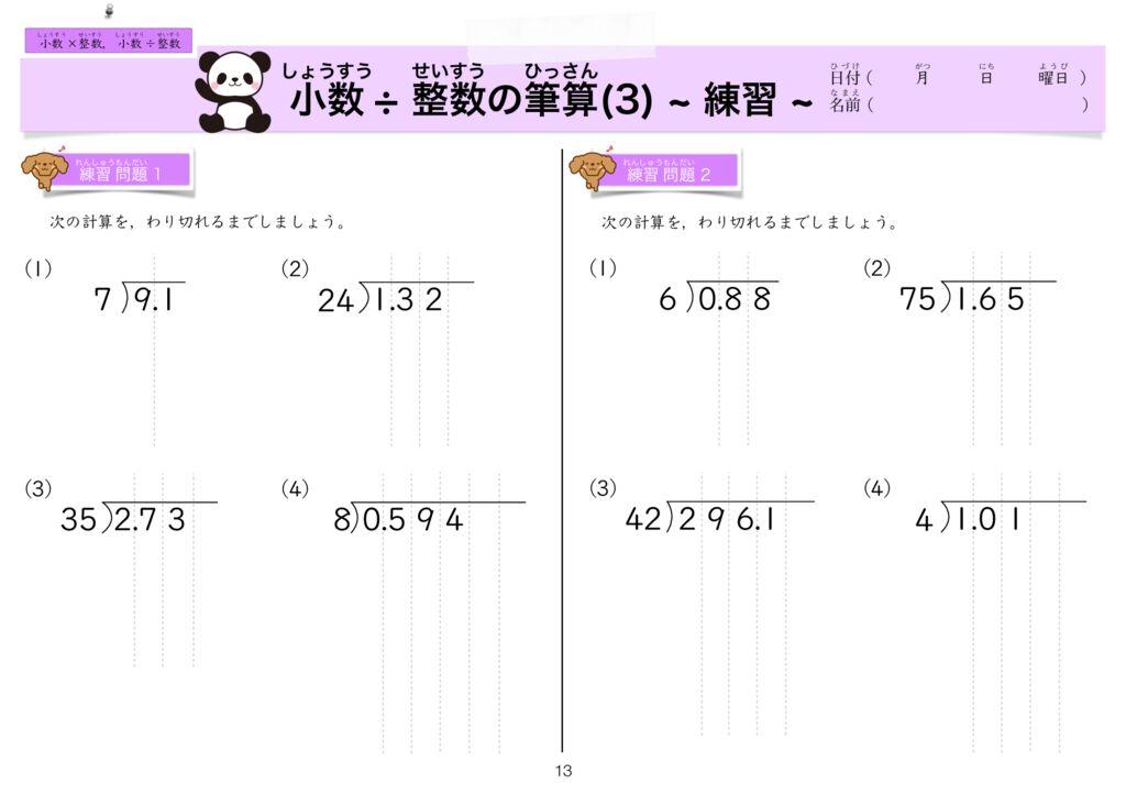 11小数×整数,小数÷整数 m-13のサムネイル