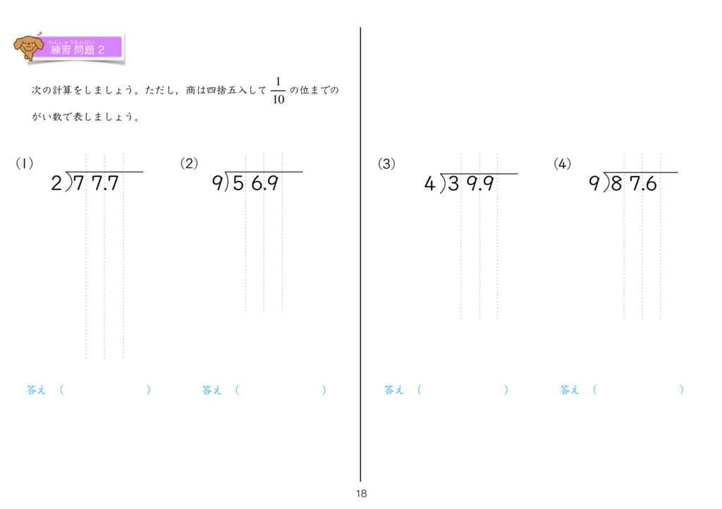 11小数×整数,小数÷整数 m-18のサムネイル