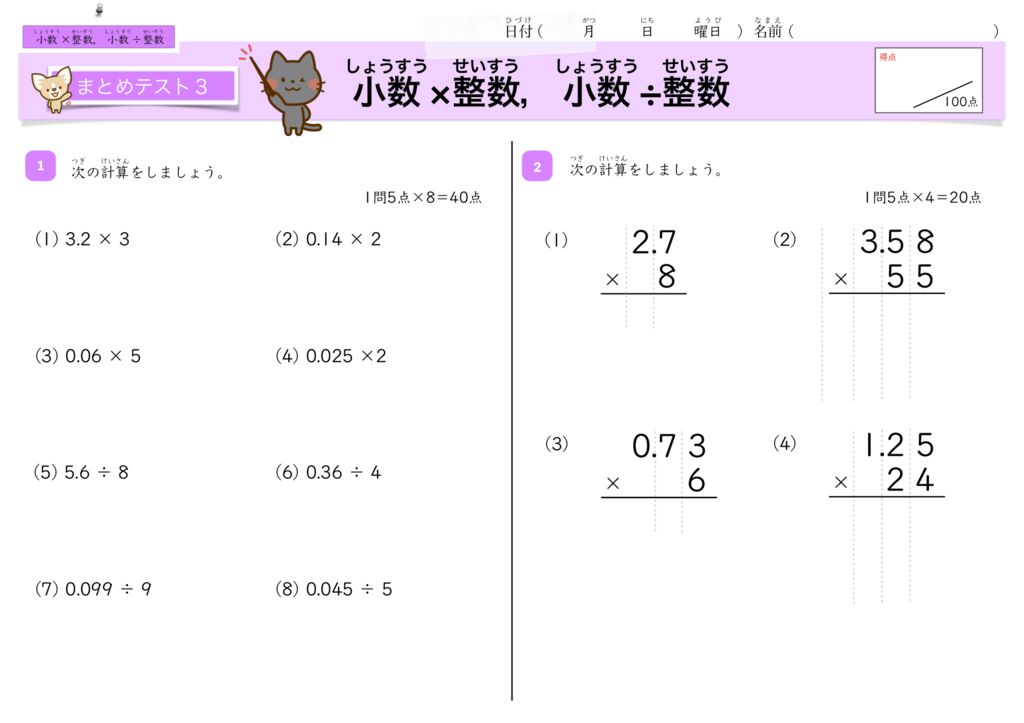 11小数×整数,小数÷整数 m-24-25のサムネイル