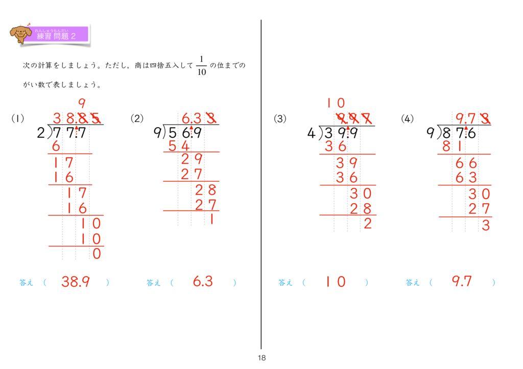 11小数×整数,小数÷整数k-18のサムネイル