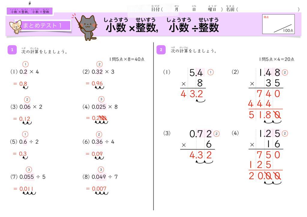 11小数×整数,小数÷整数k-20-21のサムネイル