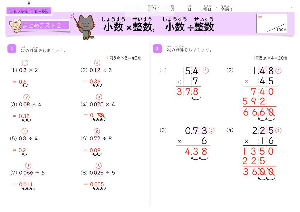 11小数×整数,小数÷整数k-22-23のサムネイル
