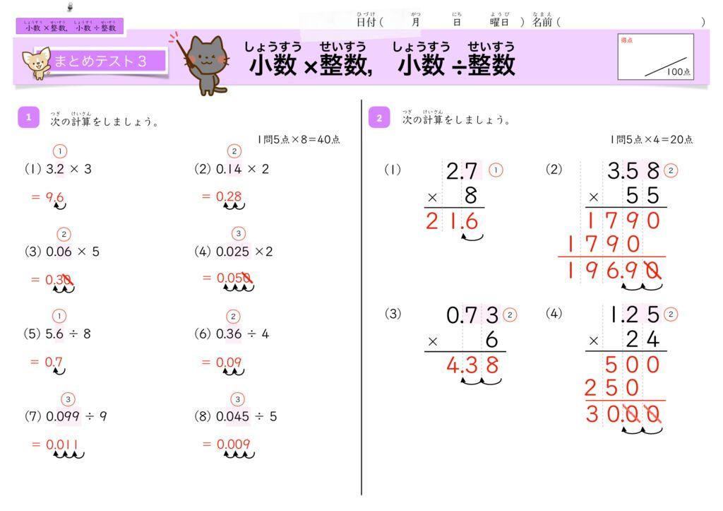 11小数×整数,小数÷整数k-24-25のサムネイル
