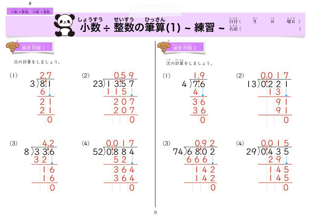 11小数×整数,小数÷整数k-9のサムネイル