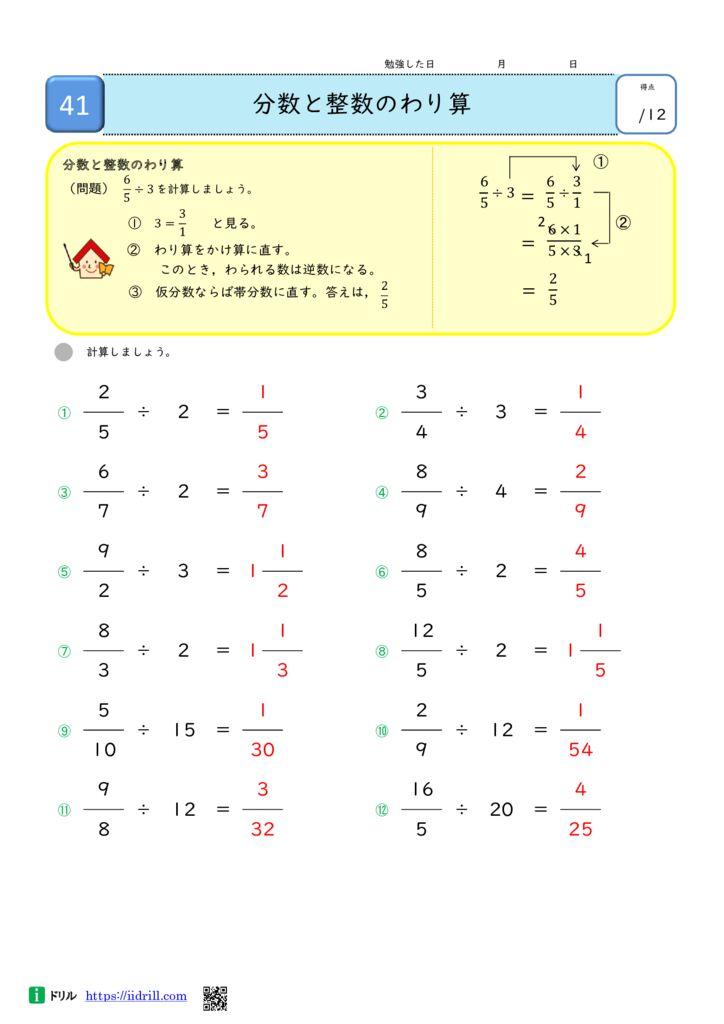 割り算 分数 の と 整数