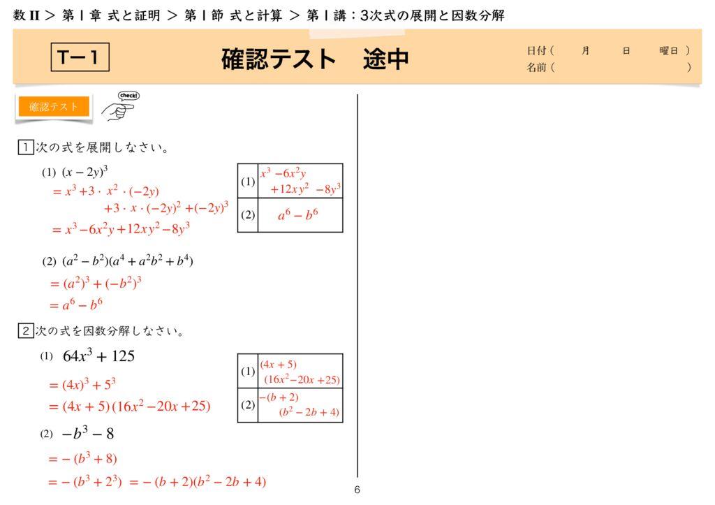 高数Ⅱ 1-1 第1講k-6のサムネイル