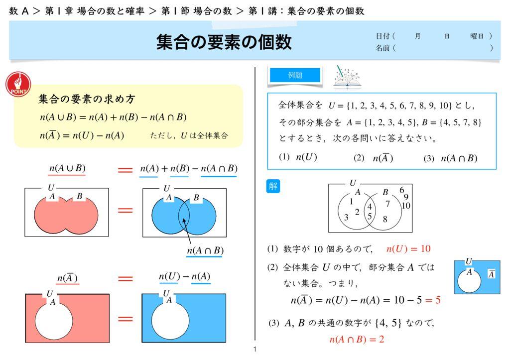 高数A 1−1 第1講k-1のサムネイル