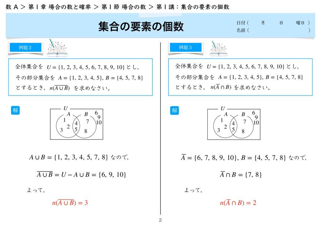 高数A 1−1 第1講k-2のサムネイル