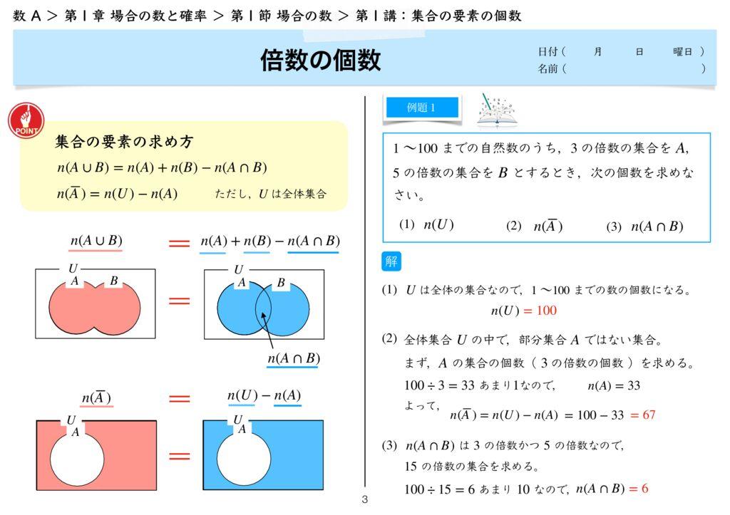 高数A 1−1 第1講k-3のサムネイル