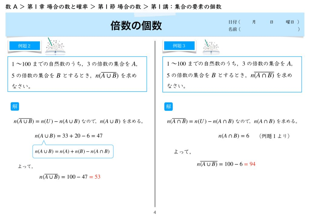 高数A 1−1 第1講k-4のサムネイル