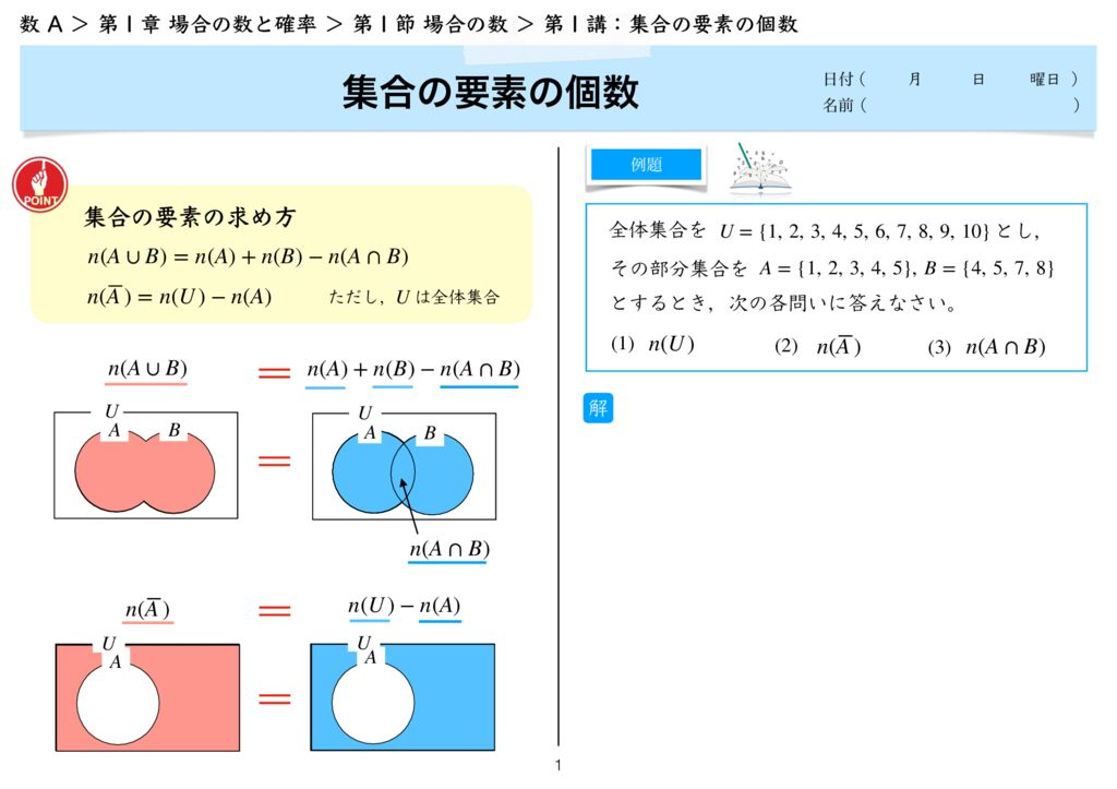 高数A 1−1 第1講m-1-5のサムネイル