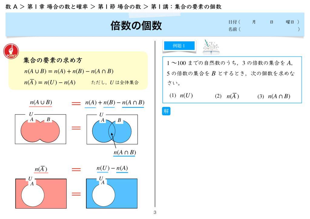 高数A 1−1 第1講m-3のサムネイル