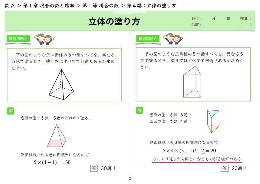 高数A 1−1 第4講k-2のサムネイル