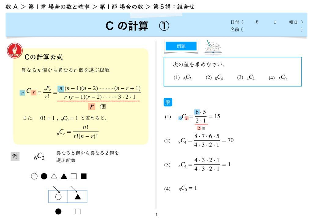 高数A 1−1 第5講k-1のサムネイル