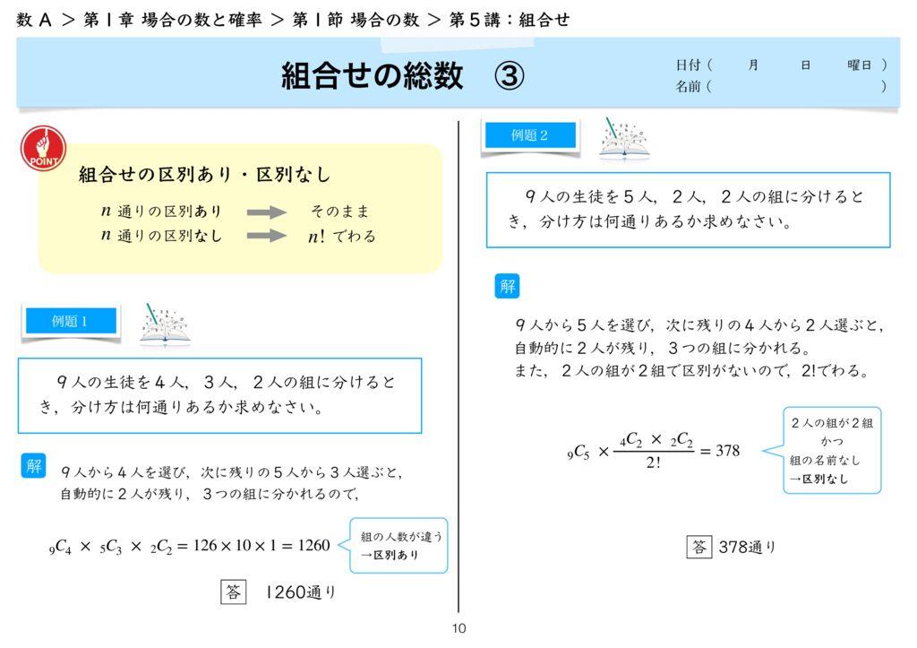 高数A 1−1 第5講k-10のサムネイル