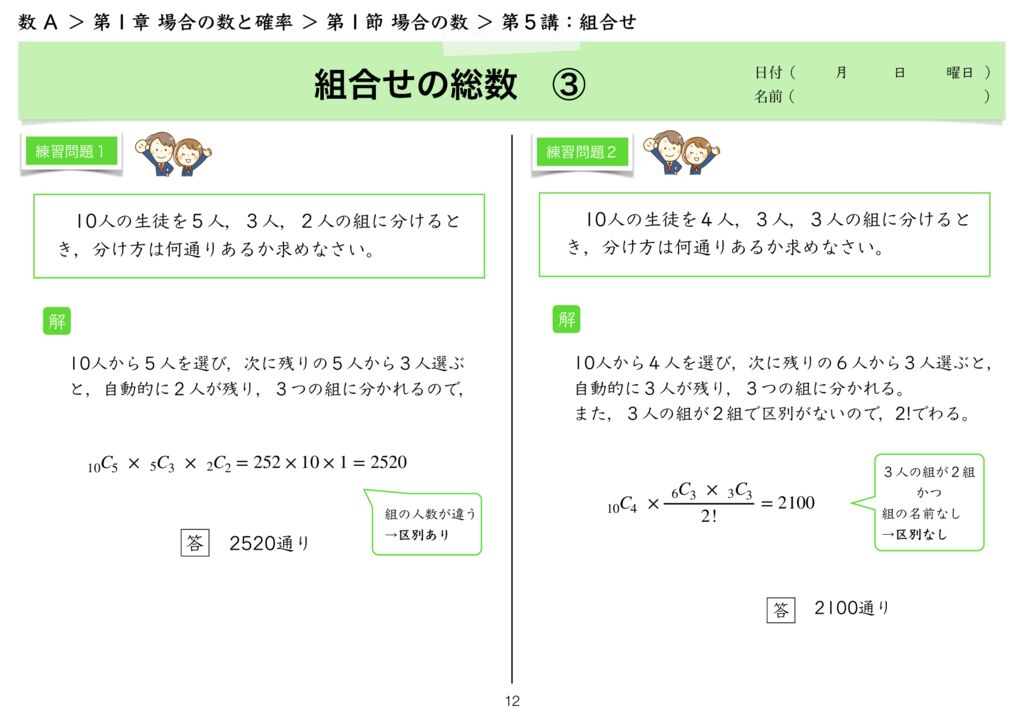高数A 1−1 第5講k-12のサムネイル