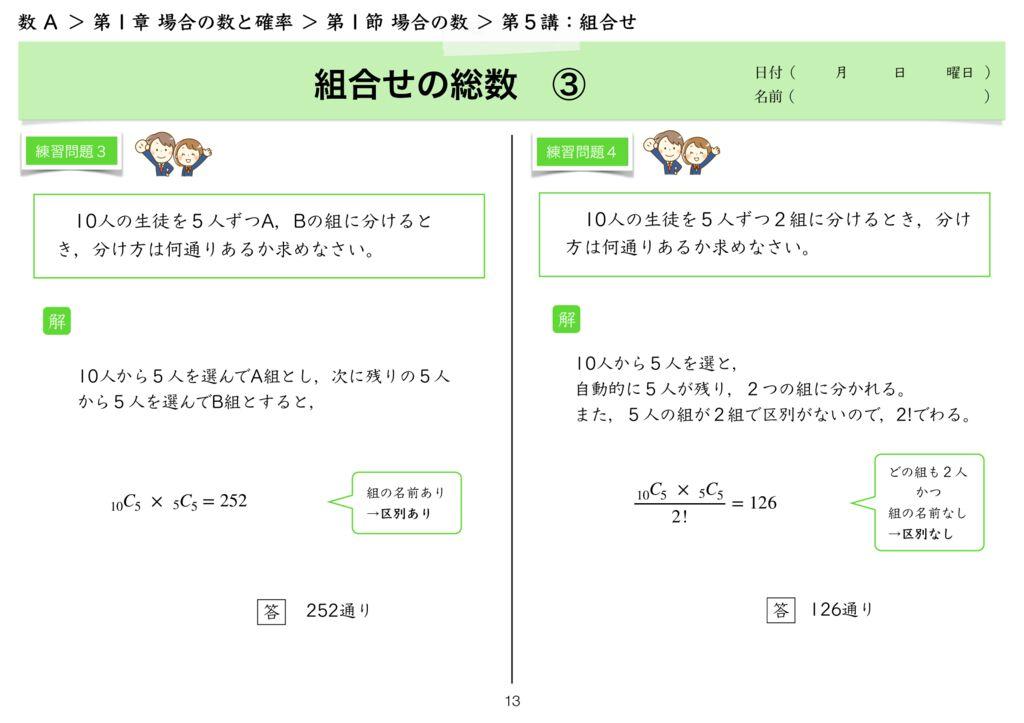 高数A 1−1 第5講k-13のサムネイル