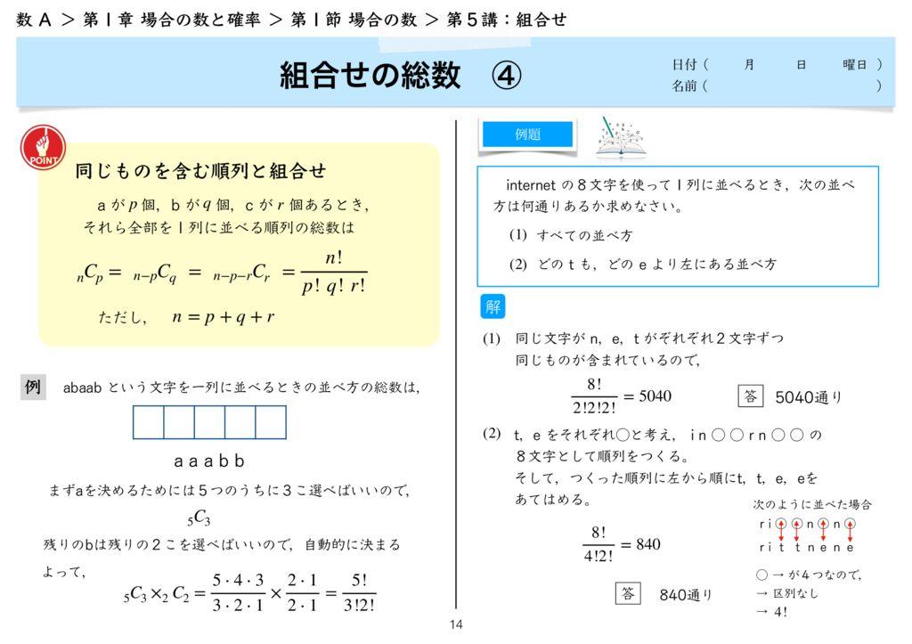 高数A 1−1 第5講k-14のサムネイル